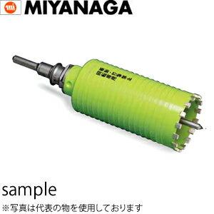 ミヤナガ ポリクリック ブロック用 乾式ドライモンドコアドリル セット φ105mm (PCB105)