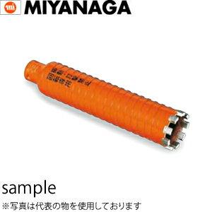 ミヤナガ ポリクリック 乾式ドライモンドコアドリル カッターのみ φ150mm (PCD150C)