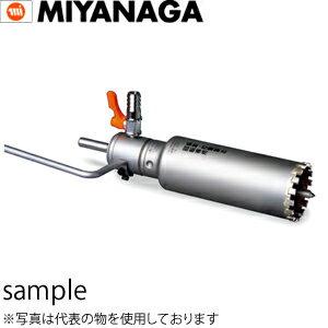 ミヤナガ ポリクリック 湿式ウェットモンドコアドリル セット φ55mm (PCWD55)