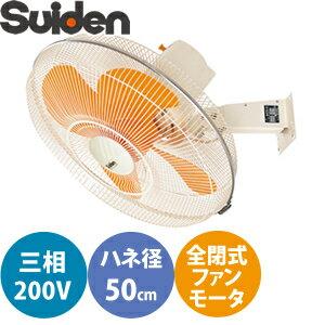 スイデン(Suiden) 強力工場扇 ウォールタイプ SF-50FN-2V スイファンFN 3相200V 50cmアルミ羽根 全閉式