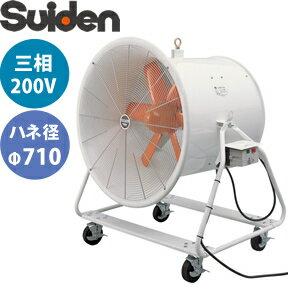 スイデン(Suiden) 送排風機 どでかファン700 SJF-700A-3 羽根径Φ710 3相200V [代引不可商品]