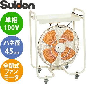 スイデン(Suiden) 強力工場扇 キャスター扇 SKF-45KR2-1V キャスタースイファン 45cm羽根 首振り式・トレイ付 100V 全閉式