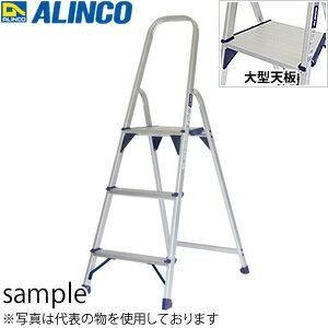 ALINCO(アルインコ) アルミ製 上わく付踏台 LL-110E [配送制限商品]