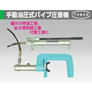 板橋機械工業 P100 手動油圧式パイプ圧着機
