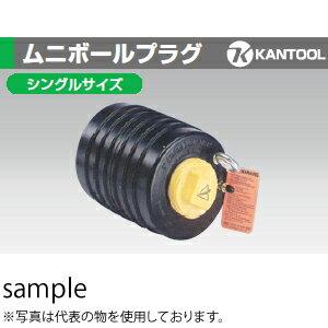 カンツール 262-218 ムニボール・プラグ シングルサイズ 呼び径:500mm [代引不可商品]