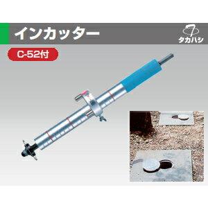 タカハシ THC-10 インカッター C-38付