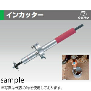 タカハシ THC-10 インカッター C-2付