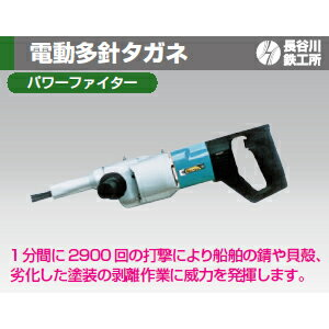 長谷川鉄工所 NPF-95 パワーファイター