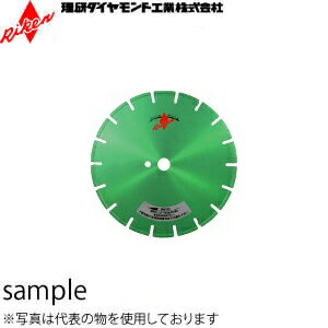 """理研ダイヤモンド工業 湿式ダイヤモンドブレー(アスコン兼用) G-14 サイズ:14""""×3.0×6mm(穴径27.0)"""