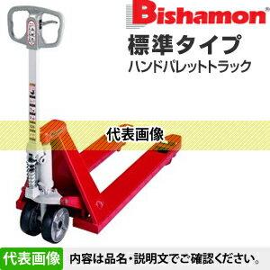 ビシャモン(スギヤス) ハンドパレットトラック 標準タイプ J-BM15-60S 最大積載能力:1500kg [配送制限商品]