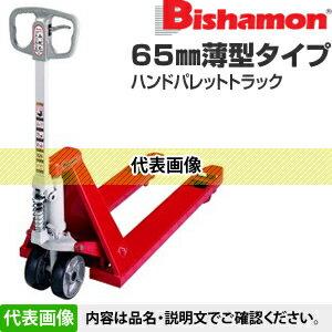 ビシャモン(スギヤス) ハンドパレットトラック 低床Lタイプ J-BM25L-L65 最大積載能力:2500kg [配送制限商品]