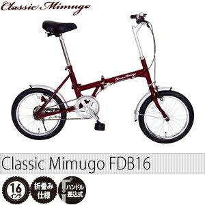 Classic Mimugo MG-CM16 FDB16 カラー:クラシックレッド 16インチ折りたたみ自転車 (クラシック ミムゴ)