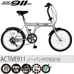 ACTIVE911 MG-G206N-SL ノーパンクFDB20 6S カラー:シルバー 20インチ折りたたみ自転車 (アクティブ911)