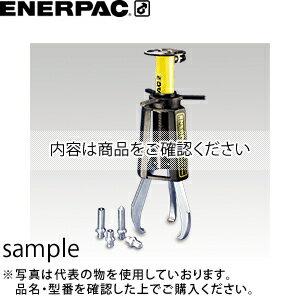 ENERPAC(エナパック) 油圧ポジロックプーラー (232kN 2本爪) EPHR-213