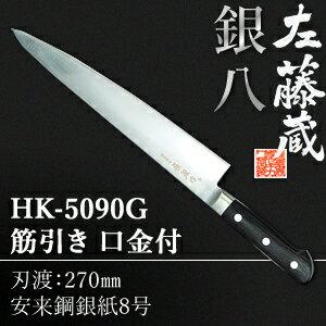 セキカワ (左藤蔵) HK-5090G 筋引き 口金付 刃材質:安来鋼銀紙8号/刃渡:270mm【在庫有り】【あす楽】