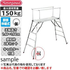 長谷川工業 アルミ可搬式作業台 ダイバキング DUK-18SXAK 感知枠2本付 [大型・重量物]