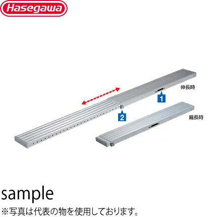 長谷川工業 アルミ製 伸縮式足場板 スライドピット SSP-170 全長2.83m 縮長1.67m片面使用タイプ [配送制限商品]