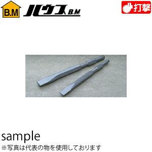 ハウスBM コールドチゼル(電動ハンマー用) CC-1745 『入数:12本』 対辺幅:17mm 450L