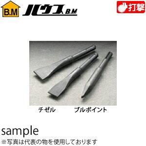ハウスBM SDS-ショートブルポイント3点セット(電動ハンマー用) ZBCS-140 『入数:10本』