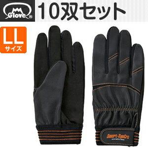 富士グローブ スーパーフィット手袋 スマートシンクロ SC-706 LLサイズ[7720] 10双セット :FG2006