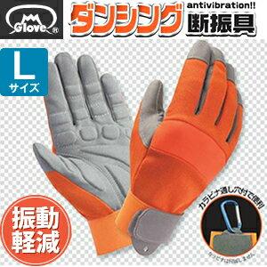 富士グローブ 防振手袋 ダンシング(断振具) Lサイズ[7738] 10双セット :FG3805