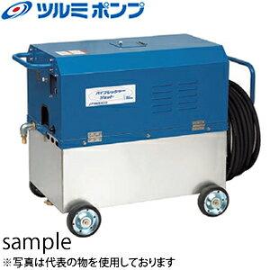 鶴見製作所(ツルミポンプ) 高圧洗浄機 モータタイプ HPJ-10150-6