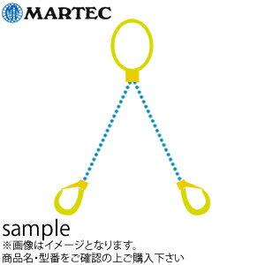 マーテック チェーンスリング2本吊りセット TG2-OKE チェーン長:2.5m(10mm) 使用荷重:5.5t(60°)