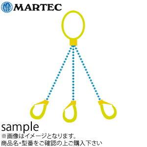 マーテック チェーンスリング3本吊りセット TG3-BK チェーン長:4.0m(6mm) 使用荷重:2.8t(60°)