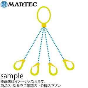 マーテック チェーンスリング4本吊りセット Q4-GBK-4.0m (8mm) 使用荷重:4.2t(60°)