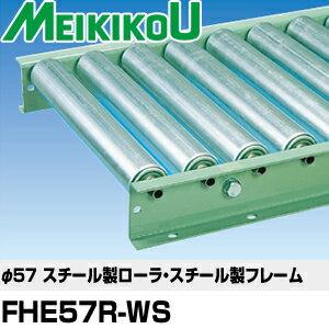 メイキコウ φ57スチール製ローラコンベヤ 重荷重用 ストレート FHE57R-WS-W900-P100-L3000 ローラ幅900×ピッチ100×機長3000 [大型・重量物] ご購入前確認品