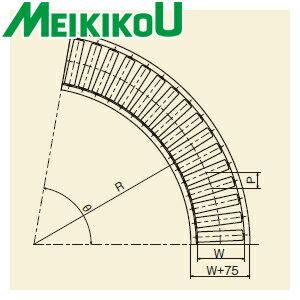メイキコウ φ60.5スチール製ローラコンベヤ 重荷重用 90°カーブ 防塵仕様 FHG60R-WC-W800-P100-R900-A90 ローラ幅800×ピッチ100×カーブ内径900 [配送制限商品]