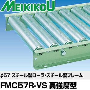 メイキコウ φ57スチール製ローラコンベヤ 中荷重用 ストレート 高強度型 FMC57R-VS-W800-P100-L3000 ローラ幅800×ピッチ100×機長3000 [大型・重量物] ご購入前確認品