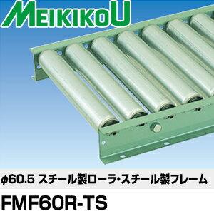 メイキコウ φ60.5スチール製ローラコンベヤ 中荷重用 ストレート FMF60R-TS-W1000-P75-L3000 ローラ幅S1000×ピッチ75×機長3000 [大型・重量物] ご購入前確認品