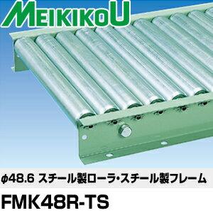 メイキコウ φ48.6スチール製ローラコンベヤ 中荷重用 ストレート FMK48R-TS-W800-P50-L2000 ローラ幅800×ピッチ50×機長2000 [配送制限商品]