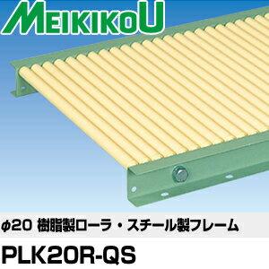 メイキコウ φ20樹脂製ローラコンベヤ 軽荷重用 ストレート PLK20R-QS-W100-P22.5-L3000 ローラ幅100×ピッチ22.5×機長3000 [大型・重量物] ご購入前確認品