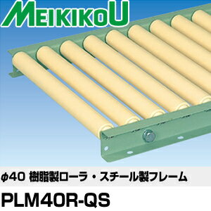 メイキコウ φ40樹脂製ローラコンベヤ 軽荷重用 ストレート PLM40R-QS-W300-P80-L2000 ローラ幅300×ピッチ80×機長2000 [配送制限商品]