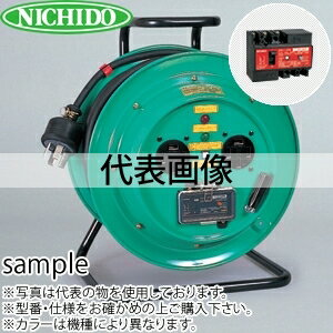 日動工業 30mコードリール 三相200V大電流用ドラム(カップドラム)(屋内型) NDA-EK330FPN-30A アース付(過負荷漏電保護兼用) コンセント:2口