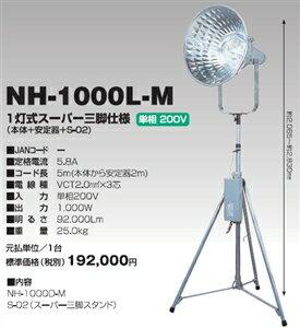 日動工業 メタルバライドライト NH-1000L-M-200V