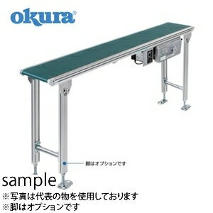 正規品保証 オークラ輸送機 ベルトコンベヤ ベルコンミニ3 蛇行レスタイプ 定速 DMG10SL800N