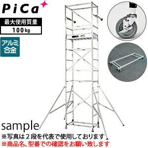 ピカ(Pica) アルミ製 ハッスルタワー ATL-3ARC (ATL-3A + ATL-JS + ATL-RDA) 【在庫有り】[個人宅配送不可]
