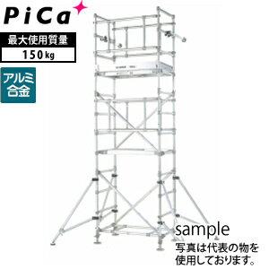 ピカ(Pica) アルミパイプ製足場 PST-1AA アウトリガー別途販売
