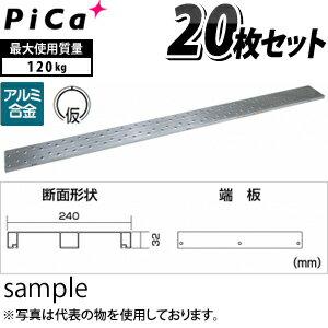 ピカ(Pica) アルミ製足場板 片面使用型足場板 1m STCR-124 : 20枚セット [配送制限商品]