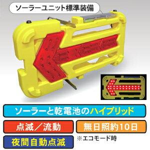 キタムラ産業 KAB-003 ソーラー式LED矢印板 [代引不可商品]