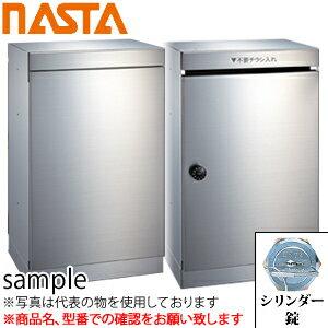 ナスタ(NASTA) 集合住宅向けダストボックス シリンダー錠 DB150S-C (受注生産品に付、納期約3週間) [代引不可商品]