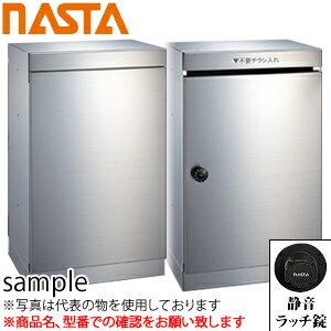 ナスタ(NASTA) 集合住宅向けダストボックス 静音ラッチ錠 DB150S-R (受注生産品に付、納期約3週間) [代引不可商品]