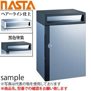 ナスタ(NASTA) 郵便ポスト(防滴型) 壁付け ディンプル錠 ヘアーライン仕上 MB30SW-C [代引不可商品]