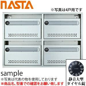 ナスタ(NASTA) 郵便ポスト(AMN型) 8戸用 静音大型ダイヤル錠 MB8AMN-L [代引不可商品]