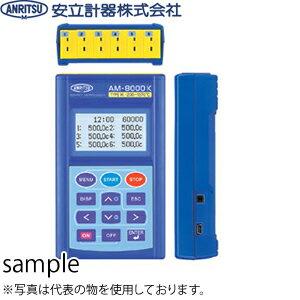 安立計器 AM-8101E 6chコンパクトサーモロガー センサ別売 6点温度・RS-232C通信・高速インターバルモデル