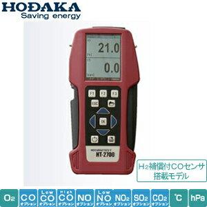 ホダカ HT-2700-6 ホダカテスト ポータブル燃焼排ガス分析計 6成分仕様 測定項目:O2/CO/CO2/NO/NO2/SO2