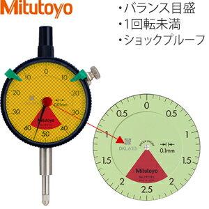 ミツトヨ(Mitutoyo) 2928SB 標準形ダイヤルゲージ 1回転未満タイプ 平裏ぶた バランス目盛 1回転未満 ショックプルーフ 目量:0.1mm/測定範囲:4(10)mm